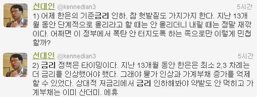 '나꼽살' 우석훈·선대인 금리인하 비판 한목소리