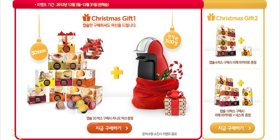 1.크리스마스 기념 구매찬스!