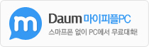 Daum PC