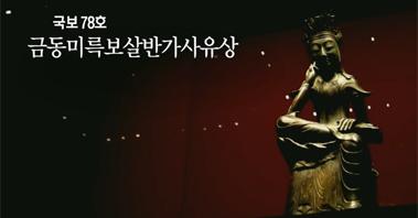 """빨강팀, 금동미륵보살반가사유상 뒤태에 """"예술이다"""" 감탄 [1박2일]20150329KBS"""