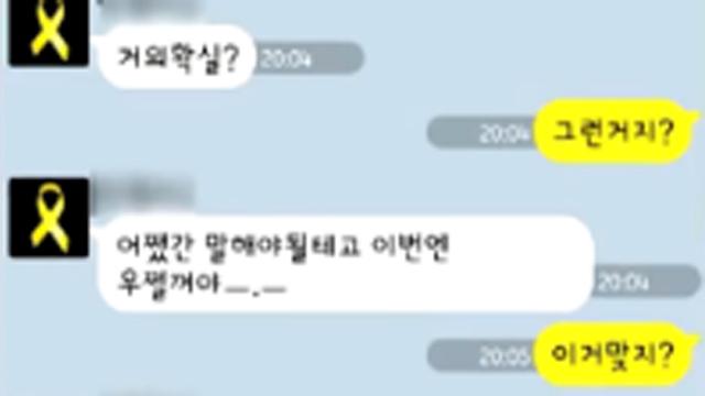 김현중 전여친 사적인 문자 공개