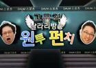 [공지] 한준희-장지현의 원투펀치 휴방안내