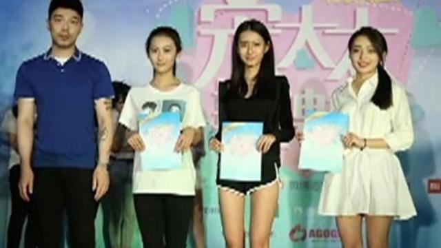 중국의 송중기 부인 선발 대회