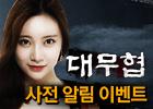 2016 최고게임상 수상작!<br>대무협 사전알림 OPEN!