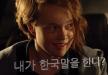 미드 [드라마 월드] 속 한국 드라마의 법칙!