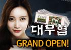 2016 최고게임상 수상작!<br>대무협 GRAND OPEN!