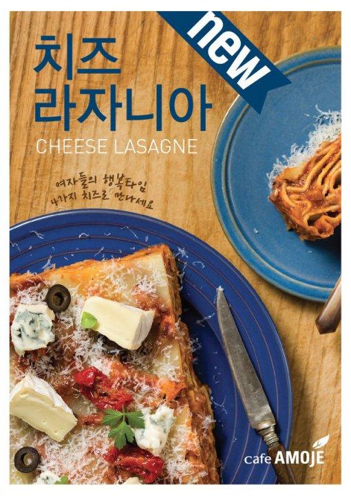 카페아모제, 치즈 라자니아 출시..韓 여성들이 선호하는 치즈 4종류가 듬뿍