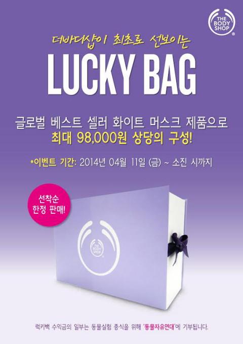 더바디샵 럭키백, '화이트 머스크' 구성.. 45,000원 초특가