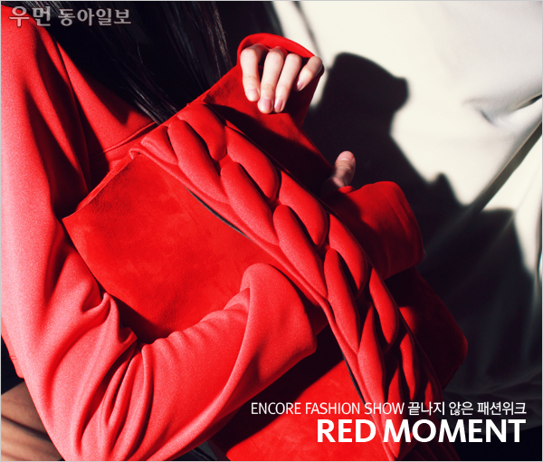 [우먼 동아일보] ENCORE FASHION SHOW 끝나지 않은 패션위크④ Red Moment