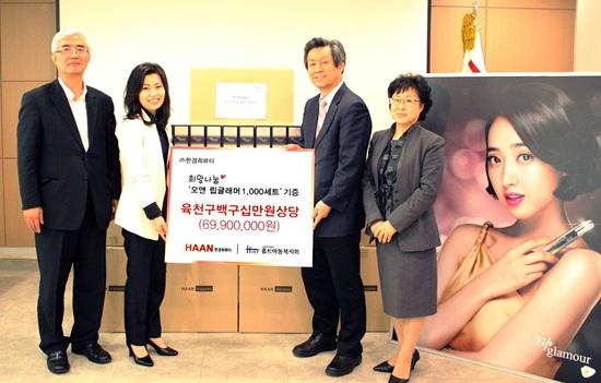 한경희뷰티, 소외계층 지원 위해 화장품 기증