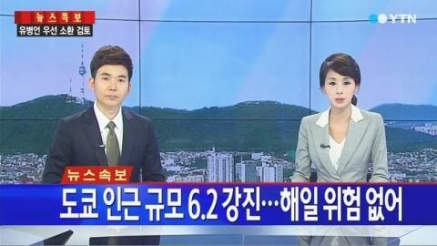 일본 지진, '존 메이어도 깜짝'