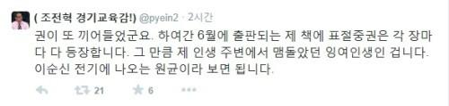 """변희재 손석희 이어 진중권 비난 """"내 인생 맴도는 잉여"""""""