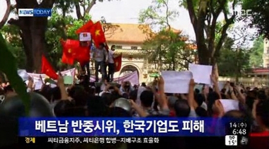 """베트남 반중시위, 한국 기업 '불똥'..총영사관 """"태극기 달아라"""""""