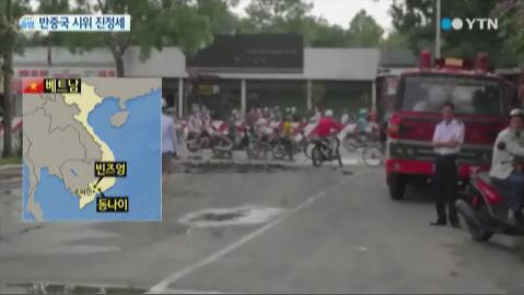 베트남 시위 격화, 중국인 1명 사망..중국 강력 항의