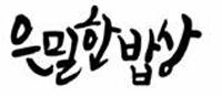 [스마트 컨슈머]덮밥과 해풍면 일품인 이태원 숨은 맛집