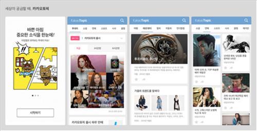 카카오 뉴스앱 '카카오토픽' 출시 (콘텐츠 추천서비스)