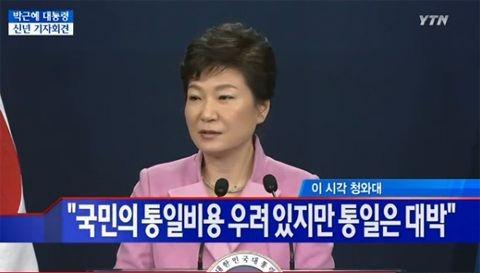 박근혜 '통일대박론'의 마지막 기회