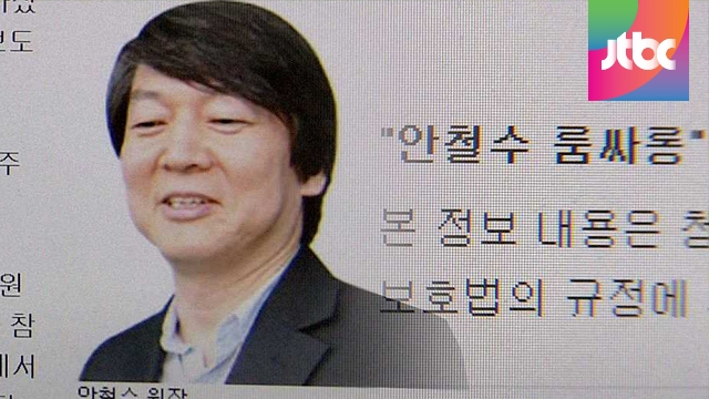 '안철수 룸살롱' 댓글 작전..알고 보니 국정원의 작품