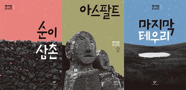 현기영 등단 40년 기념 전집