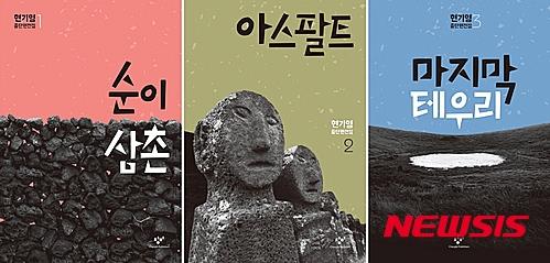 [새책]현기영 등단 40주년, 중단편전집 출간