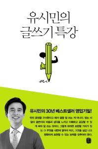 <신간> 자서전·유시민의 글쓰기 특강