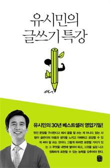 '지식소매상'의 영업비밀 공개