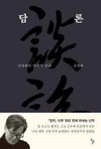 <베스트셀러> 신영복 '담론' 다시 3계단 껑충