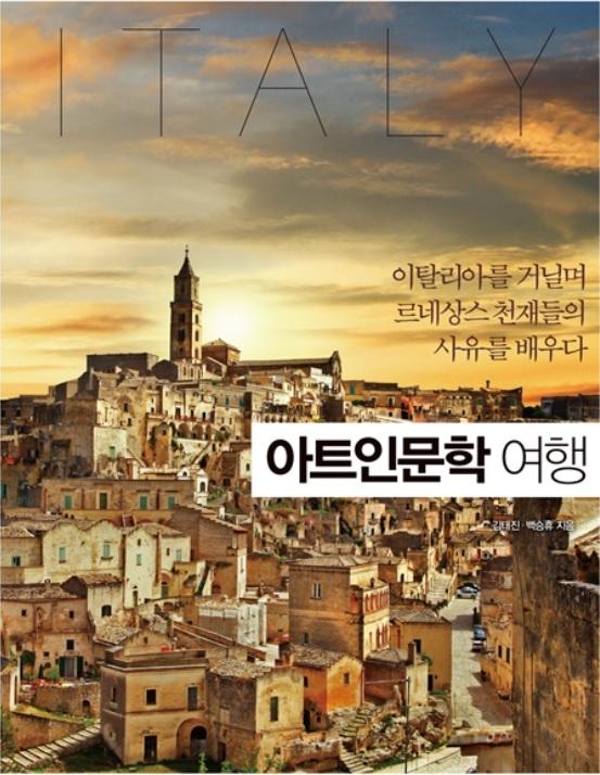 [MK Book 이주의 신간] 재미·감동·지적 유영 주는 아트 인문학 여행