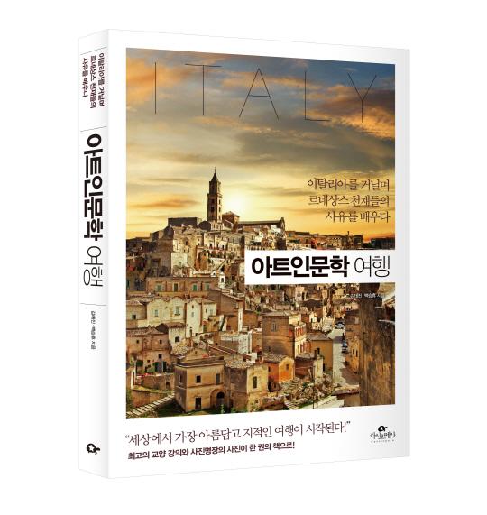 [신간] '아트인문학여행' 伊 거닐며 르네상스 천재들의 사유를 배우다
