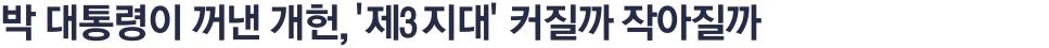 박 대통령이 꺼낸 개헌, '제3지대' 커질까 작아질까