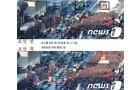 박근혜 후보 광화문 유세 사진 조작 논란