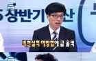 """PD연합회, '무한도전' 메르스 징계에 반발 """"본질은 풍자"""""""