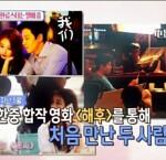 '섹션' 이동건♥지연, 생일파티까지 함께한 달달커플