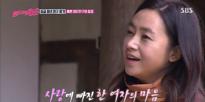 새로운 여자친구 '김선경'의 환상적인 신고식! 5회 20150424