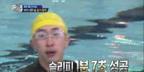 12회, 슬리피, '1분 숨참기 성공' 약골의 반전! 20150524