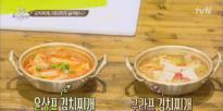 김구라vs윤상, 김치찌개 대결 승자는? 2화