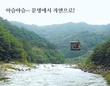 [여행] 내린천 최상류에서 '여름의 끝'을 즐기다