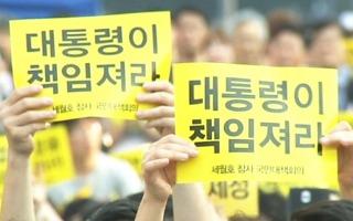 세월호 국민대책회의