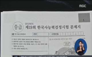 2017 수능, 한국사 필수·국어 수학 수준별