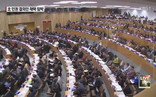 북한 인권 결의안 채택 임박