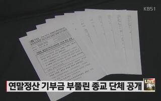 연말정산 기부금 부풀린 종교 단체 공개