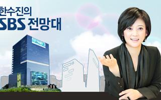 [한수진의 SBS 전망대]