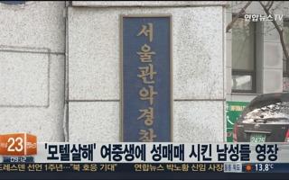 경찰, '모텔살해' 여중생에 성매매 알선 2명 영장