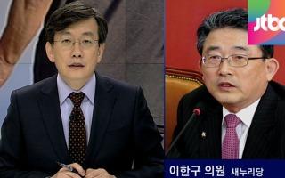 [인터뷰] 이한구 의원