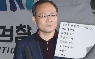 '성완종 리스트' 오늘 수사 결과 발표..