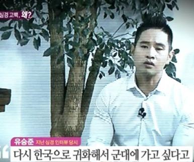 """병무청 """"유승준 귀화자격 상실, 입국·입대 논의가치 없다"""""""