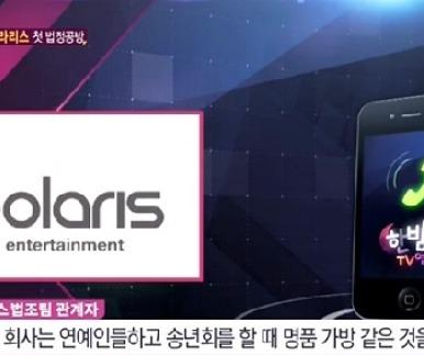 """'한밤' 폴라리스 측 """"클라라만 명품백? 남자 직원도 받아"""""""